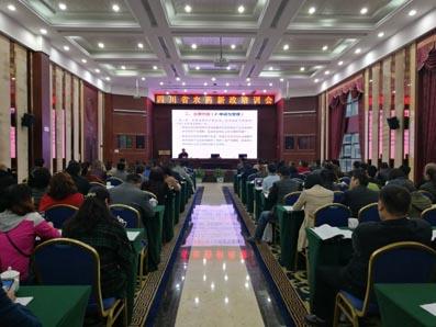 四川省农药新政培训班在成都举办