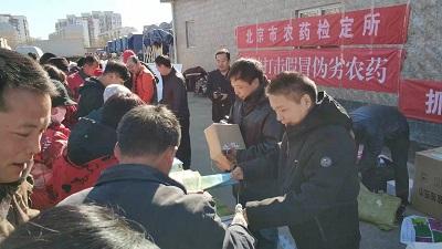 """北京市开展""""3・15""""农药打假宣传活动"""