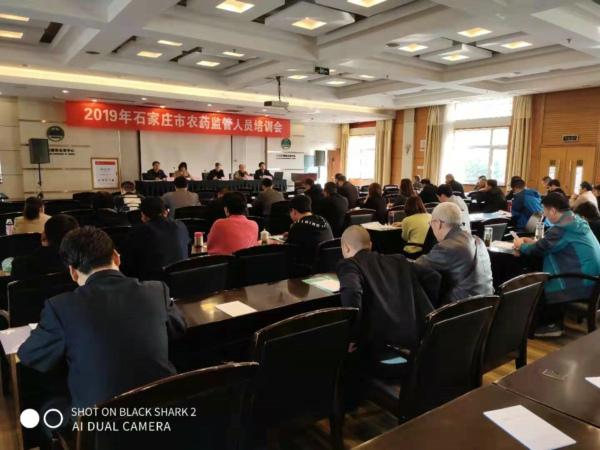 河北:石家莊市農藥監督管理站舉辦全市農藥安全暨監管培訓會