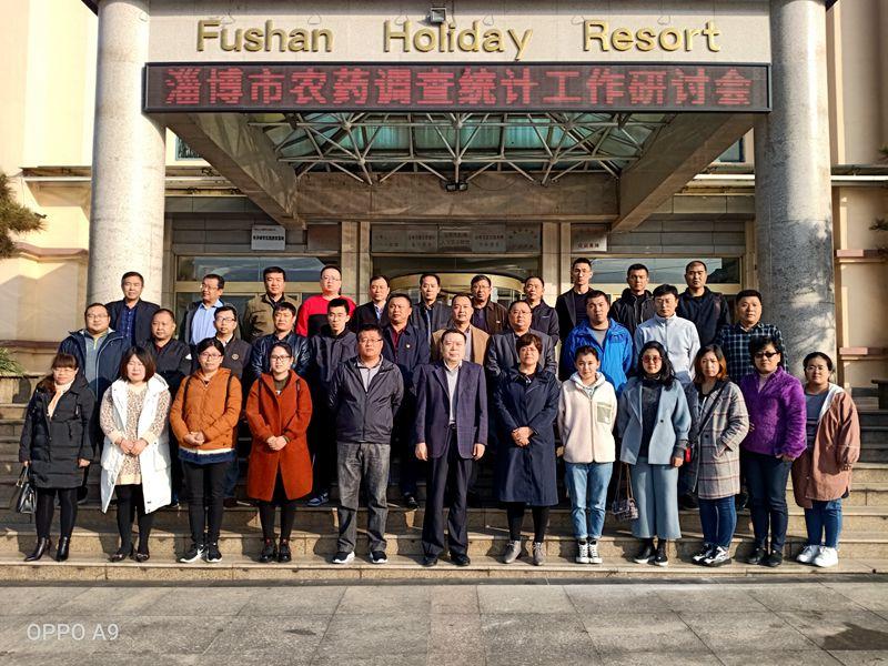 淄博市召开农药生产经营调查统计工作研讨会