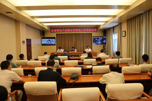 河北省农药管理工作视频会议在石家庄召开