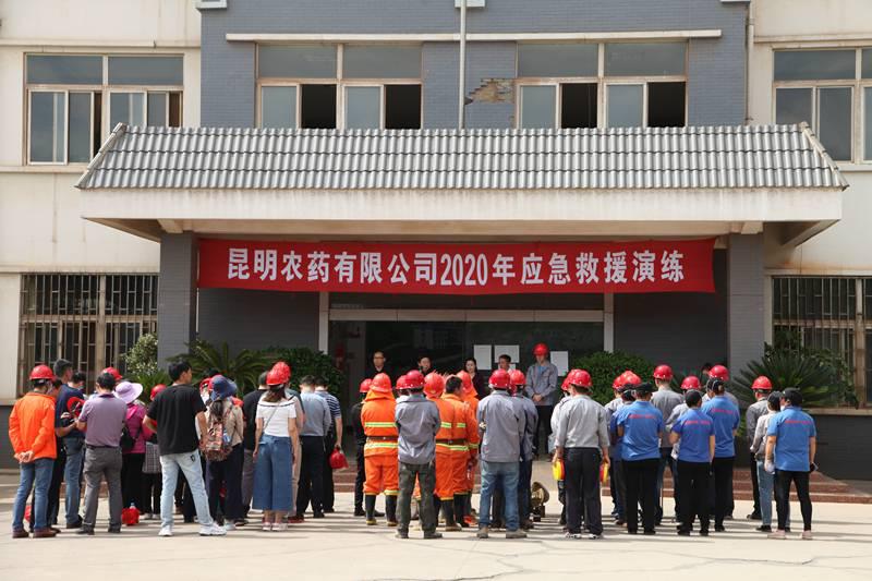云南省农药行业安全生产月活动—— 昆明农药有限公司安全生产应急救援演练