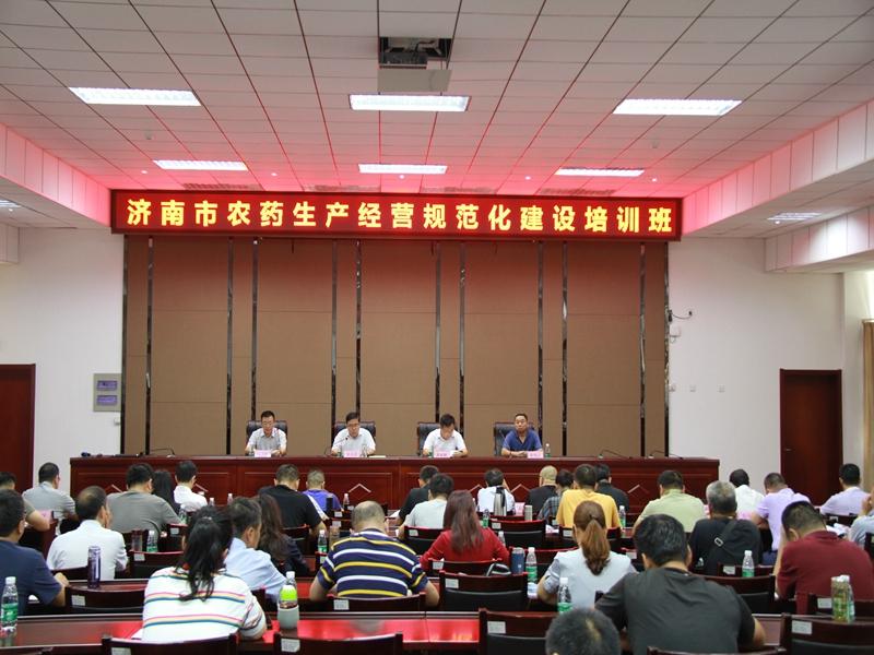 山东:济南市农业农村局举办农药生产经营规范化建设培训班
