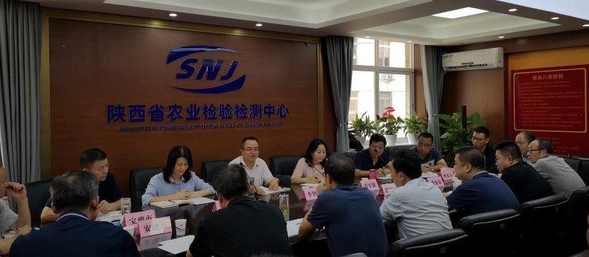 陕西省农药监督管理机构主要负责人座谈会在西安召开