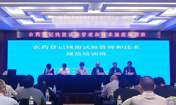 农药登记残留试验管理和技术规范培训班在南宁举办