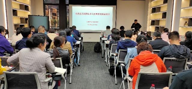 上海市举办农药登记试验技术与质量管理规范培训班