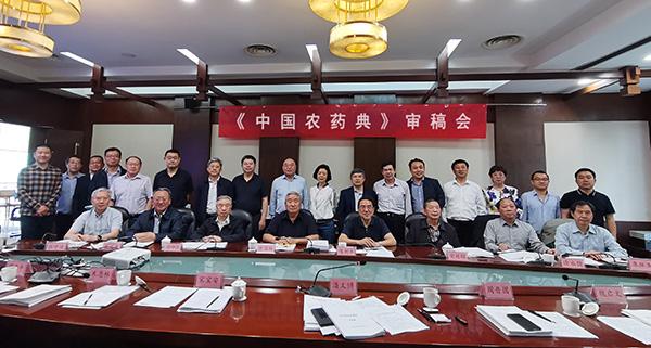 《中国农药典》专家审稿会在贵阳召开