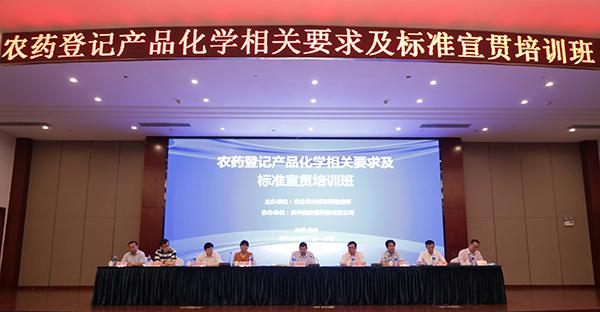 农药登记产品化学相关要求及标准宣贯培训班在贵阳举办